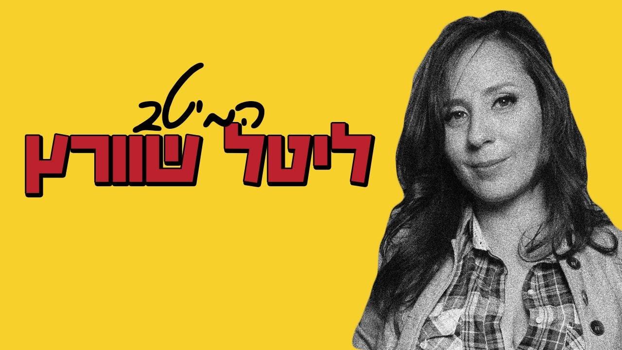 סטנדאפ ישראל | ליטל שוורץ - המיטב