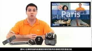 AVer HVC330 視訊會議系統-產品入門介紹