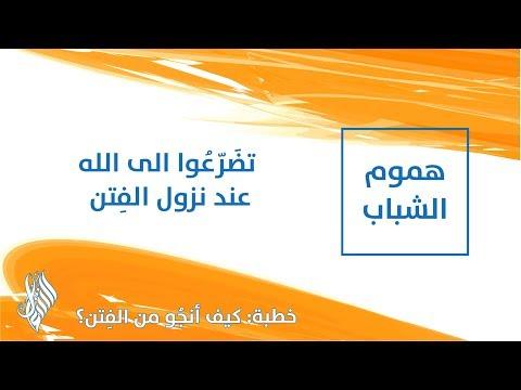 تضَرّعُوا إلى الله عند نزول الفِتن - د.محمد خير الشعال