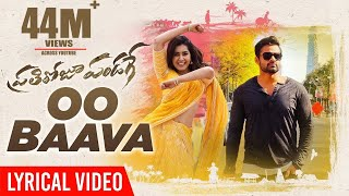 OO BAAVA Lyrical Video | Prati Roju Pandaage