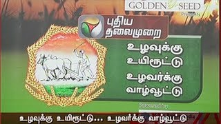 Puthiyathalaimurai special agricultrue exhibition in trichy