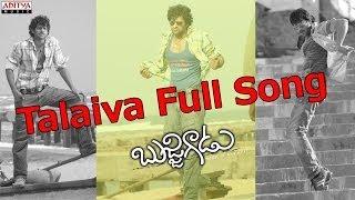 Talaiva Full Song II Bujjigadu