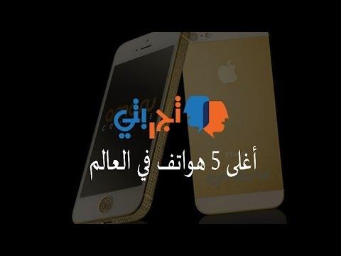فيديو: اغلى 5 هواتف في العالم.. تجربتي