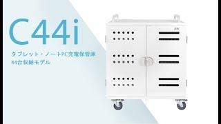 AVer タブレット/ノートPC充電保管庫C44i 製品紹介動画