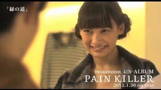 マ行-女性アーティスト/moumoon moumoon「緑の道」
