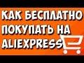КАК ПОКУПАТЬ БЕСПЛАТНО на AliExpress или со скидкой 99% [Лайфхак]