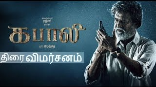 Kabali Movie Video Review Kollywood News 22-07-2016 online Kabali Movie Video Review Red Pix TV Kollywood News