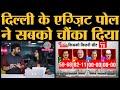 Delhi Exit Polls: Axis My India - India Today के Survey में AAP-Kejriwal, BJP-Modi को कितनी सीटें?