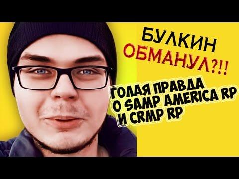 обзор игры crmp
