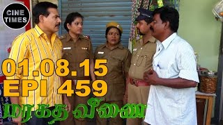 Watch  Sun tv Serial 01/Aug/2015 online