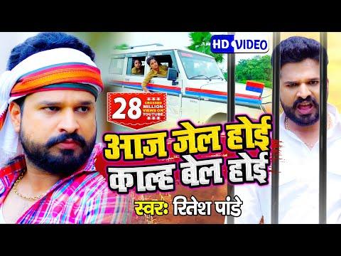 #VIDEO   #Ritesh Pandey   आज जेल होई काल्ह बेल होई   Aaj Jail Hoi Kal Bail Hoi   Bhojpuri Hit Song
