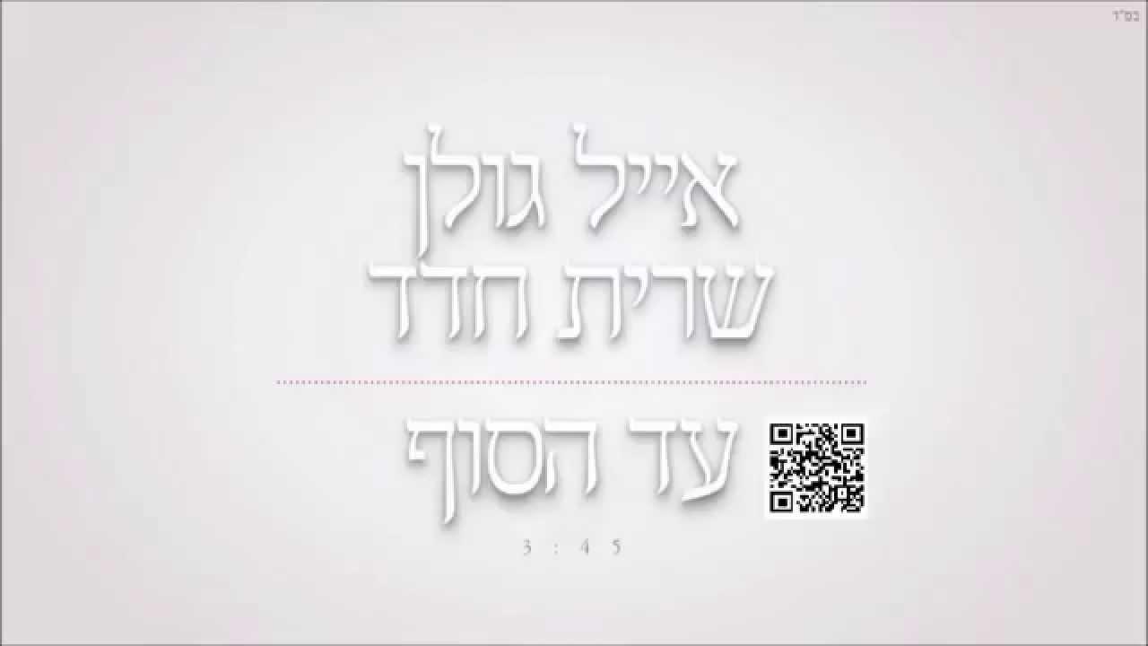 אייל גולן ושרית חדד עד הסוף Eyal Golan and Sarit Hadad