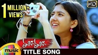 Tuneega Tuneega Telugu Movie Songs | Title Song
