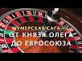 Фрагмент с начала видео Шумерская Сага от князя Олега до Евросоюза (часть 1)