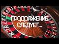 Фрагмент с конца видео Шумерская Сага от князя Олега до Евросоюза (часть 1)