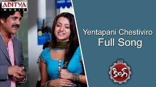 Yentapani Chestiviro Full Song ll King