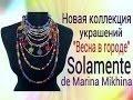 """Укороченная версия презентации новых украшений SOLAMENTE """"Весна в городе""""."""
