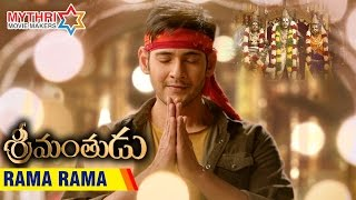 Rama Rama Song - Srimanthudu