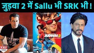 Varun की Judwaa 2 में Salman के साथ-साथ Shahrukh का भी लगा है तड़का