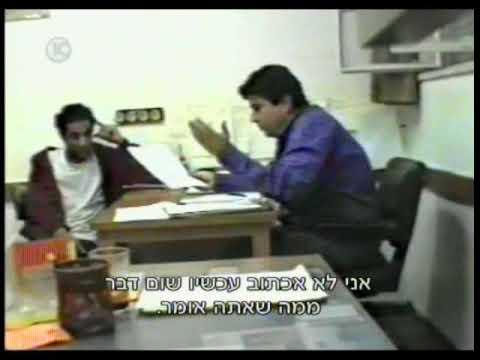 המקור - ערוץ 10 - רצח רבין - קלטות חקירה 3/6