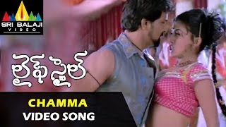 Chamma Chamma Video Song | Life Style