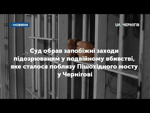 Підозрювані у подвійному вбивстві у Чернігові сидітимуть у СІЗО: рішення суду