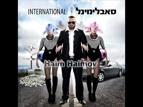 SubliminaL - INTERNATIONAL | סאבלימינל - אינטרנשיונל