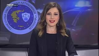 Αστυνομία & Κοινωνία 18-03-2019