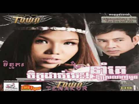 Num ke ouy srolanh oun-Town CD Vol 09