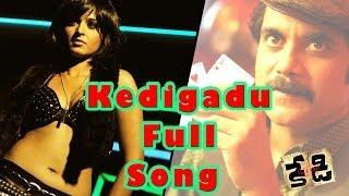 Kedigadu Full Song | Kedi Movie