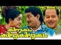 Malayalam Full Movie Kilukkam Kilukilukkam Ft. Mohanlal, Jagathy Sreekumar, Innocent