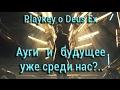 Playkey о Deus Ex: Mankind Divided. История игры, доступной и на слабом ПК!