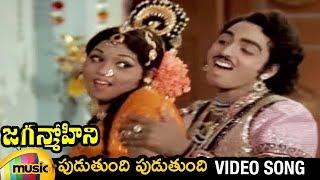 Puduthundi Puduthundi Vedi Song | Jaganmohini