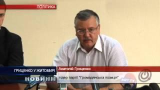 Житомир посетил Анатолий Гриценко