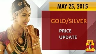 Gold & Silver Today Price Update  25-05-2015 Thanthitv Show | Watch Thanthi Tv Gold & Silver Today Price Update  Show May 25, 2015
