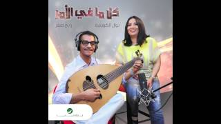Rabeh Saqer & Nawal Al Kuwaitia … Kol Ma Fi El Amr | رابح صقر و نوال الكويتية … كل ما في  الأمر
