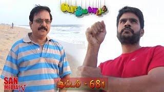Bommalattam 28-03-2015 Suntv Serial | Watch Sun Tv Bommalattam Serial March 28, 2015