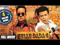Gullu Dada 4 Full Length Hyderabadi Movie || Adnan Sajid Khan, Aziz Naser