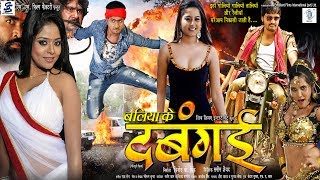 Ballia Ke Dabangai  Superhit Full Bhojpuri Movie 2017