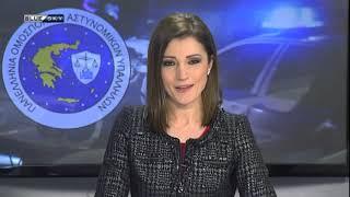 Αστυνομία & Κοινωνία 03-02-2020