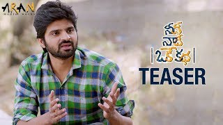Needi Naadi Oke Katha Official TEASER