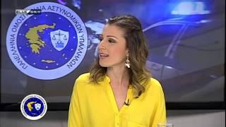 ΑΣΤΥΝΟΜΙΑ & ΚΟΙΝΩΝΙΑ 06-08-2018