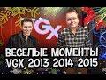 Лучшие моменты из VGX 2013, 2014, 2015 Stopgame