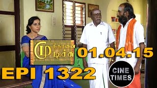 Mundhanai Mudichu 01-04-2015 Suntv Serial | Watch Sun Tv Mundhanai Mudichu Serial April 01, 2015