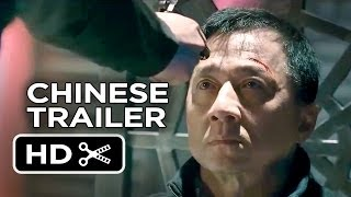 Police Story Official International Trailer (2013) - Jackie Chan Movie HD