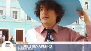 Студент провел в Житомире акцию в защиту ВНО