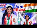 #Video Tiranga Meri Jaan | Khushboo Uttam |देशभक्ति गीत | Desh Bhakti Song 2020 | 26 January Special