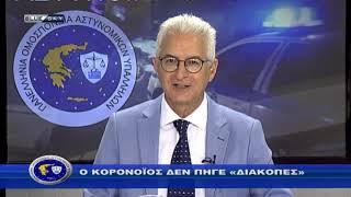 Αστυνομία & Κοινωνία 31-08-2020