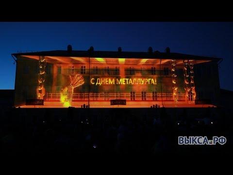 Выксунцам показали 3D mapping шоу