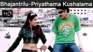 Priyathama Kushalama Video Song - Bhajantreelu